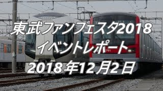 【イベントレポ】東武ファンフェスタ2018に行ってきました!