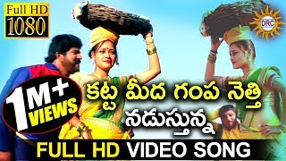 katta Meeda Gampa Netti Nadusthunna Super Hit Video Song | Disco Recording Company