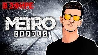 🔴 ПОЛНОЕ ПРОХОЖДЕНИЕ НА ХАРДКОРЕ Metro Exodus на PS4 PRO #1