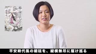 20歳で史上最年少の松本清張賞を受賞して早5年、阿部智里のファンタジ...