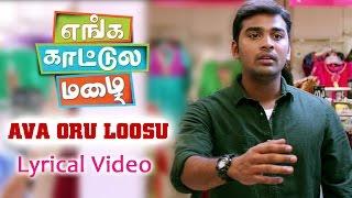 Ava Oru Loosu | Lyrical | Enga Kaattula Mazhai | Srivijay | Gana Bala | AppuKutty |Mithun |SriBalaji