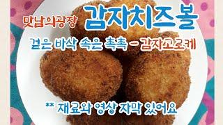 감자치즈볼, 맛남의 광장 감자치즈볼,감자고로케, 감자크…