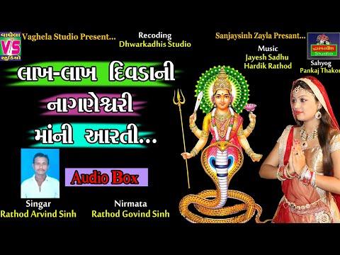 Lakh  lakh Divdani Nagneshwari Ni Aarti   Rathod   Arvind Sinh   Aarti Special   Vaghela Studio
