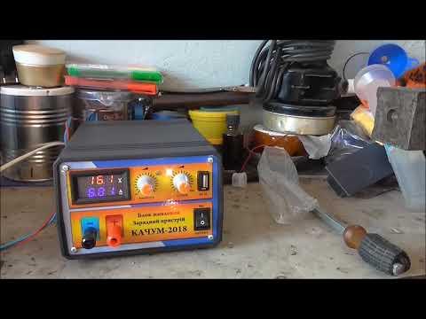 Зарядное устройство для свинцово - кислотных аккумуляторов КАЧУМ - 2018