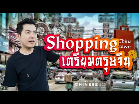 Shopping เตรียมตรุษจีน