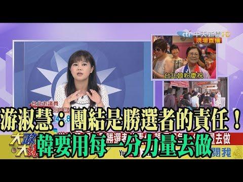 【精彩】游淑慧:團結是勝選者的責任! 韓要用每一分力量去做