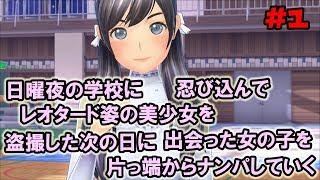 """PS4のゲーム、""""LoveR""""の実況パート1です。 闘札神話soarのtwitter↓ http..."""