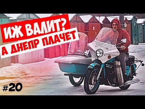 🔥 ИЖ ВАЛИТ, а ДНЕПР ПЛАЧЕТ. Постройка мотоцикла эпизод #20