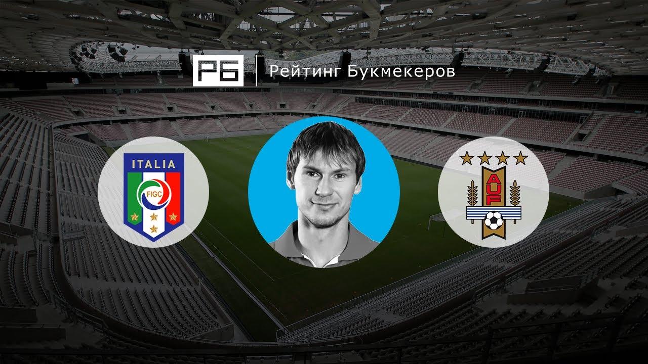 прогноз на матч ыталыя урогвай 24.06.2018