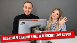 Обзор кухонной машины Bosch OptiMUM MUM9YX5S12