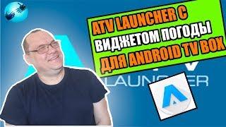 ATV Launcher с виджетом погоды для Андроид ТВ приставки
