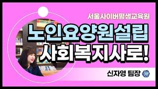 [서사평_신자영팀장] 노인요양원설립 사회복지사로 가능할…