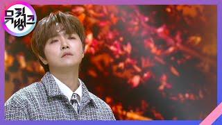 추억은 만남보다 이별에 남아(I Still Love You) - 정동하(Jung Dong Ha) [뮤직뱅크/…