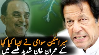 Prime Minister Imran Khan Reply On Subramanian Swamy Statement | Pak India News | Pak India Relation