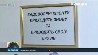 У центрі Вінниці поліцейські викрили бордель