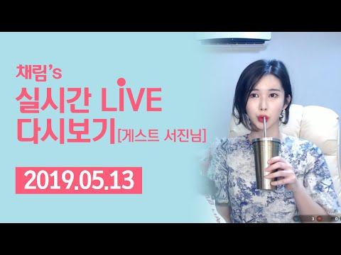 채림's LIVE - 게스트 서진님 [2019.05.13]