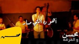 محمد محسن - أهو ده اللي صار