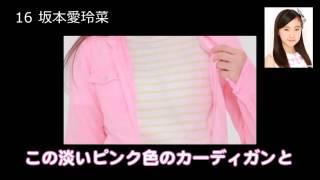HKT48 × AQUOS 「推し私服」 解答編 16 坂本愛玲菜.