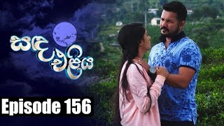Sanda Eliya - සඳ එළිය Episode 156 | 25 - 10 - 2018 | Siyatha TV Thumbnail