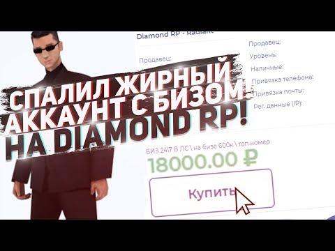 СПАЛИЛ ЖИРНЫЙ АККАУНТ С БИЗОМ НА ПРОДАЖЕ DIAMOND RP thumbnail
