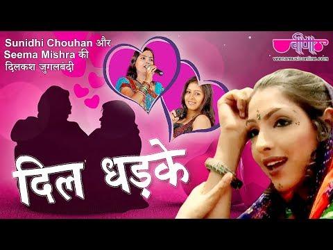 Sunidhi Chouhan और Seema Mishra की दिलकश जुगलबंदी में Best Valentine Song 2018   Dil Dhadke Mharo HD