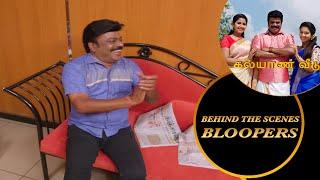 Kalyana Veedu | Behind The Scenes | Bloopers 05 | Thiru Tv