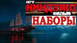 LEGO Ninjago Movie новые наборы и деревня ЛЕГО НИНИДЗЯГО: ФИЛЬМ самоделка видео на русском
