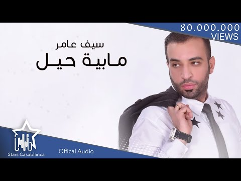 Saif Amer - Ma Baya Hell (Exclusive Lyric Clip) | 2016 | (سيف عامر - مابية حيل (حصرياً
