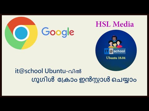 How to install Google chrome browser in it@school Ubuntu  Malayalam