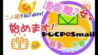 長野県 YouTuber POCOaPOST《初投稿!》youtube始めました。木曽郡 応援隊★