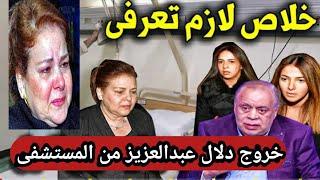 خروج دلال عبدالعزيز من المستشفى ولحظة تلقيها خبر وفاة سمير غانم وانهيار وبكاء دنيا وايمى سمير غانم