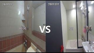 [반 셀프인테리어] 화장실 셀프인테리어 과정기 공개 -…