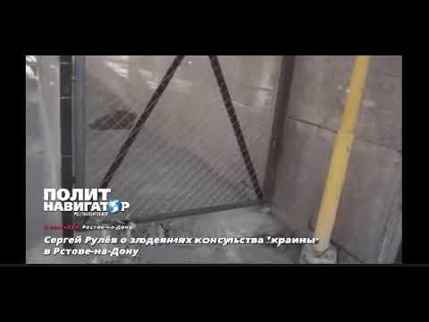 Забор украинского консульства в Ростове незаконно занял часть российской территории