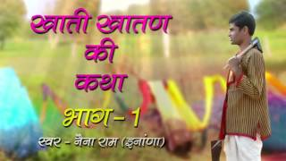 Khati Khatan Ki Katha Part 1 by Naina Ram Inana | Alfa Music & Films