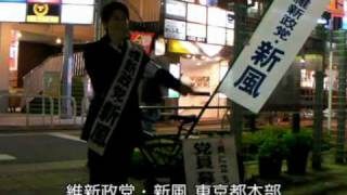 【金友隆幸】12.15維新政党・新風@経堂【政治利用】