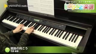 孤独の向こう / 平原 綾香 : ピアノ(ソロ) / 初級