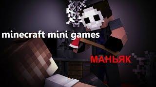 minecraft minigame на сервере prostocraft