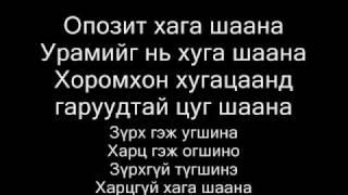 opozit vanquish TG hakuna matata.lyrics