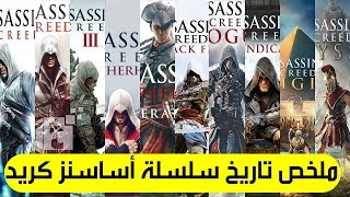 ملخص كامل بالترتيب لقصة سلسلة Assassin's Creed بدايةً من الجزء الاول حتي الجزء الاخير