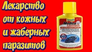 Tetra Medica ContraIck препарат для лечения аквариумных рыбок от манки, ихтика, жаберных паразитов!