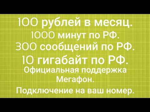 Тариф за 100 рублей в месяц? Да без проблем