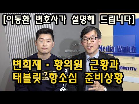 [이동환변호사] 변희재·황의원 근황과 항소심 준비상황