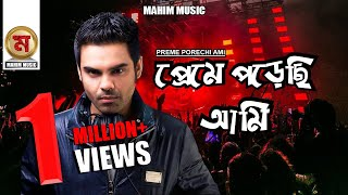 Preme Porechi ami । প্রেমে পরেছি আমি । Habib Wahid I I love You I New Bangla Lyrics Video 2019