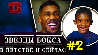 Лучшие боксеры мира в детстве #2 | ПРО БОКСЕРОВ