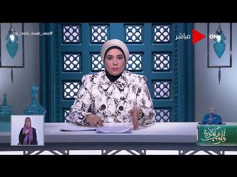 قلوب عامرة - الدكتورة نادية عمارة لمن يصلي صلاة الجمعة في المساجد: انت بترتكب محرم