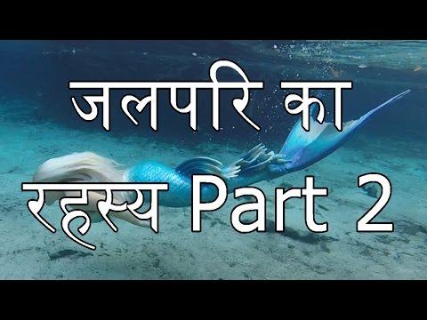 जलपरि का रहस्य Part 2  ...