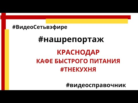"#НАШРЕПОРТАЖ Кафе ""THEКухня"", Краснодар"