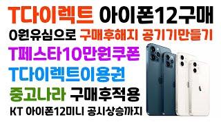 아이폰12 T월드 다이렉트 할인쿠폰/이용권 구매법, K…