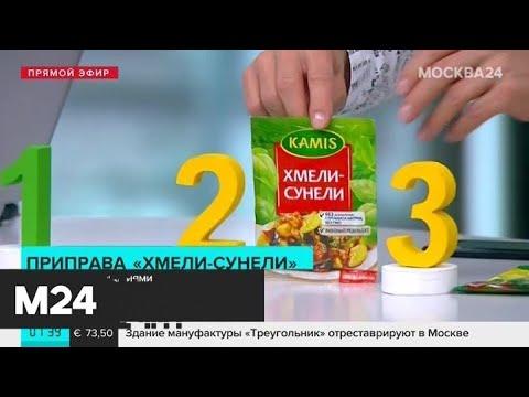 Какой должна быть хмели-сунели - Москва 24