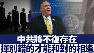 蓬佩奧:讓下世紀不再有中共統治|新唐人亞太電視|20200606